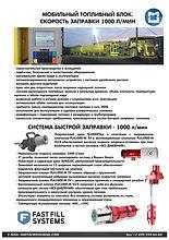 МОБИЛЬНЫЙ ТОПЛИВНЫЙ БЛОК и Fast Fill Systems