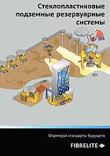 Systems Fibrelite RUS Подземные системы