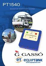 Монитор налива GASSO PT1540