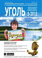 Уголь №5_2015