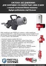 Fast Fill Systems система заправки1000 л_мин