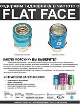 FLAT FACE FAST FILL SYSTEMS