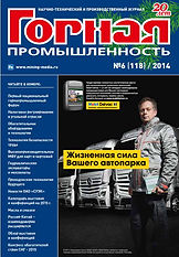Горная Промышленность №6_2014