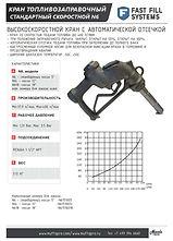 Кран заправочный Fast Fill Systems N6
