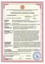 Fibrelite Сертификат Соотвествия Пожарный