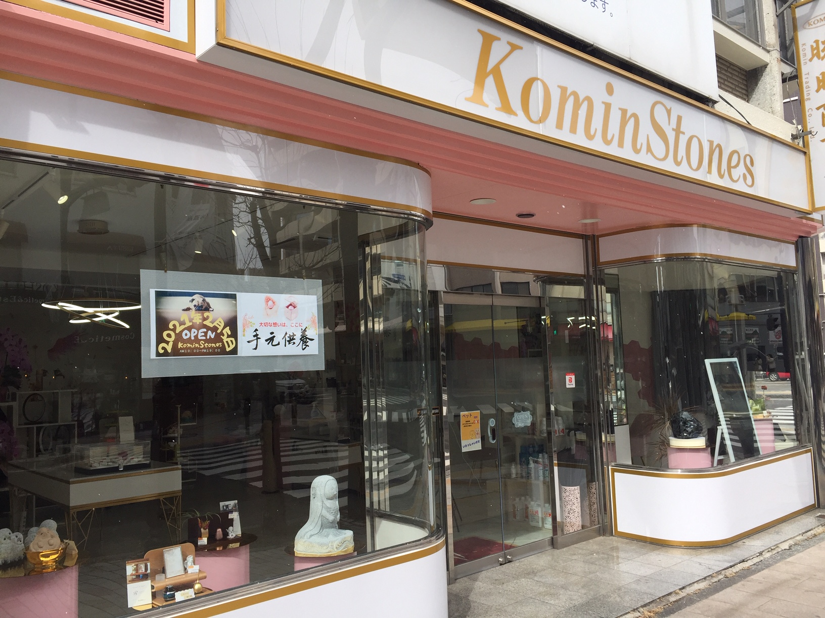 Kominstones13
