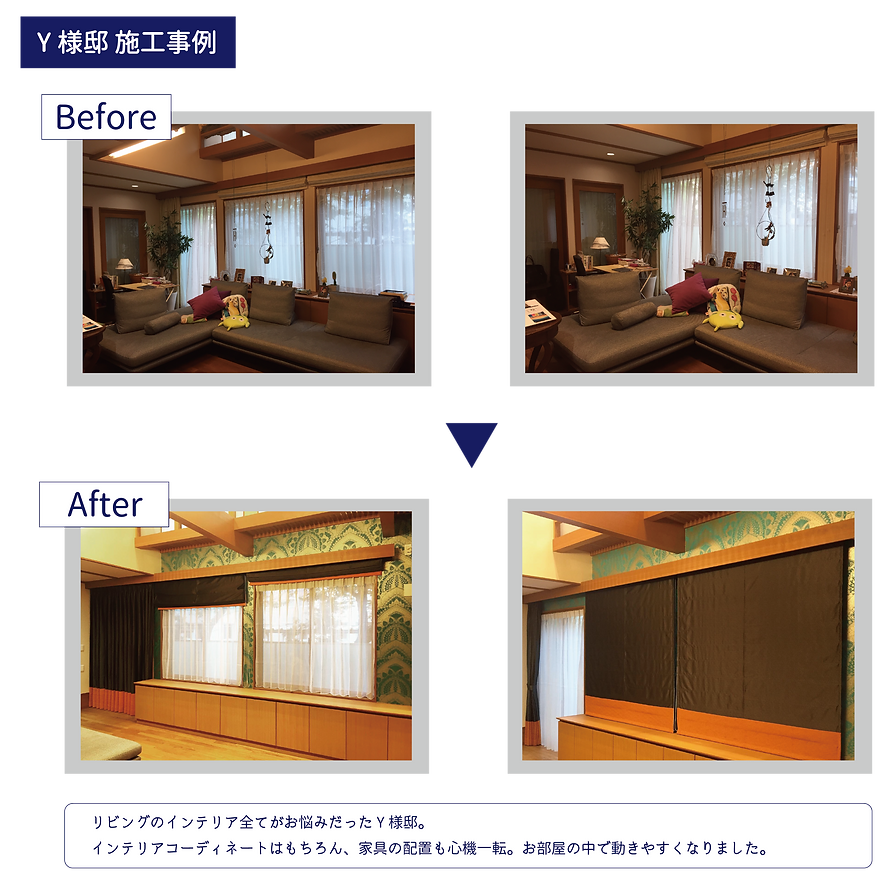 Y様邸施工事例-02-02.png