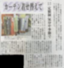 長野市民新聞記事.png