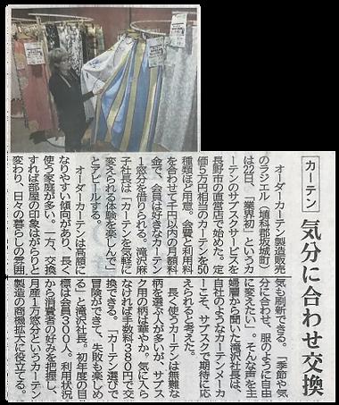 信濃毎日新聞記事.png