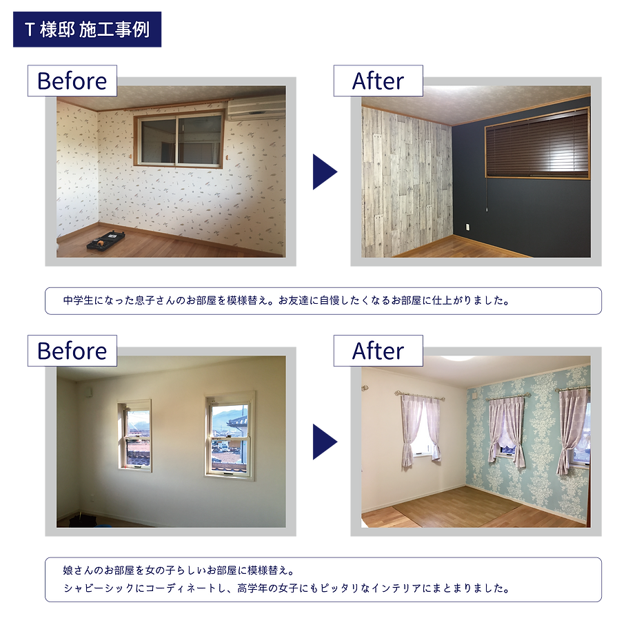 T様邸施工事例_アートボード 1-03_アートボード 1-03.png
