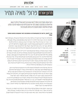 About Maya Tamir's Research