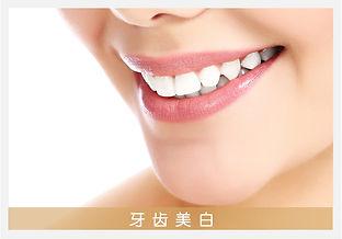 牙齿美白.jpg