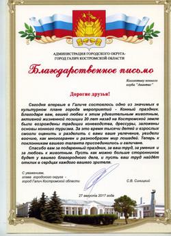 Благодарственное письмо ипподром014.jpg