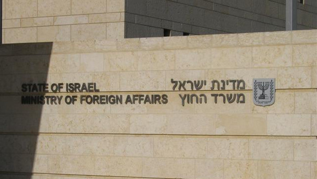 Ministry of Foreign Affairs headquarters in Jerusalem