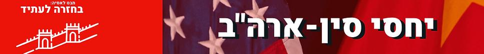 Banner - US-China.png