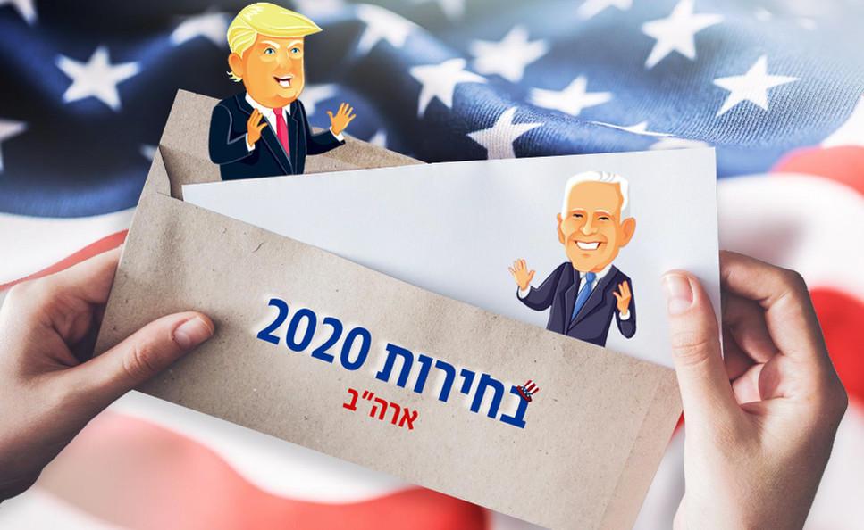 בחירות 2020 - מעטפה סופי.jpg