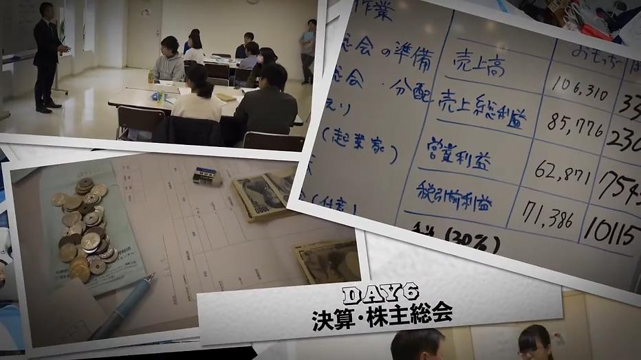 04_起業体験プログラム in YOKOSUKA 1-20 screenshot.png