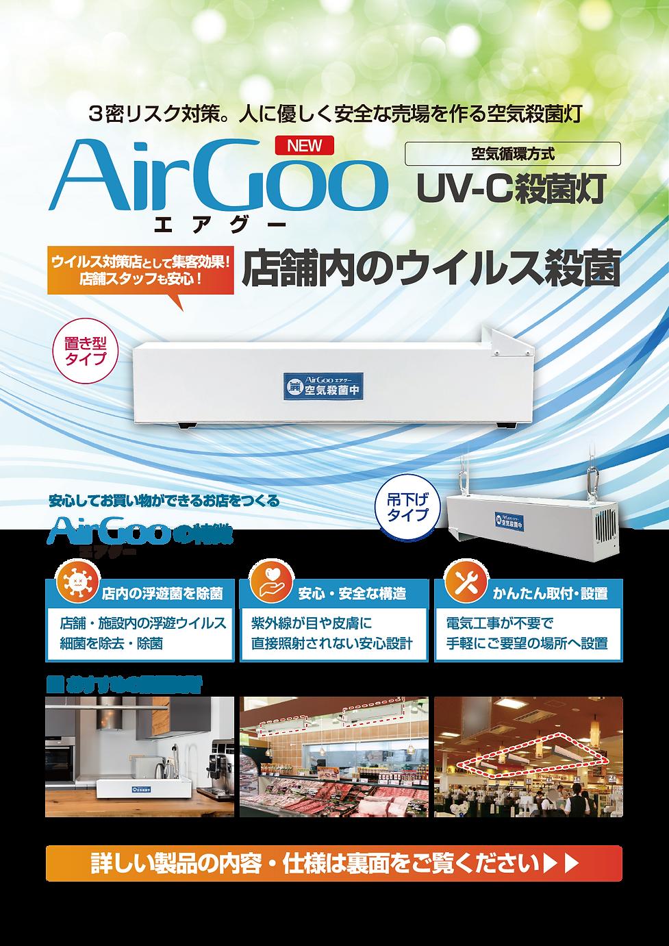 AirGoo_super1.png