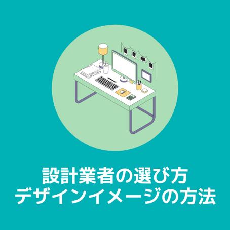 【オフィス移転】設計業者の選び方・デザインイメージの方法