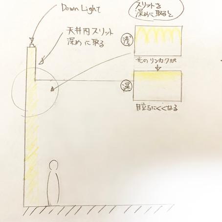 壁面の間接照明について