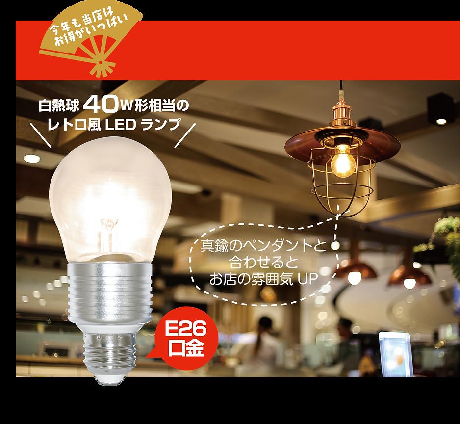 retro_lamp01.png