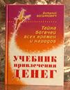 """""""Учебник привлечения денег"""", 2006г."""