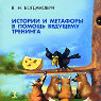 """""""Истории и метафоры..."""""""