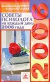 """""""Психологический календарь на 2006 г"""