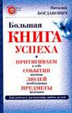 """""""Большая книга успеха"""""""