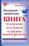 """""""Большая защитная книга"""""""