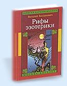 """""""Рифы эзотерики"""""""