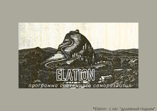 Elation.png