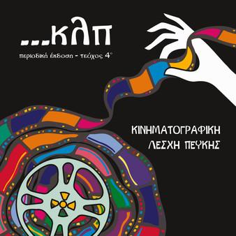 4ο τεύχος περιοδικού Κινηματογραφικής Λέσχης Πεύκης