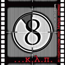 1ο τεύχος περιοδικού Κινηματογραφικής Λέσχης Πεύκης