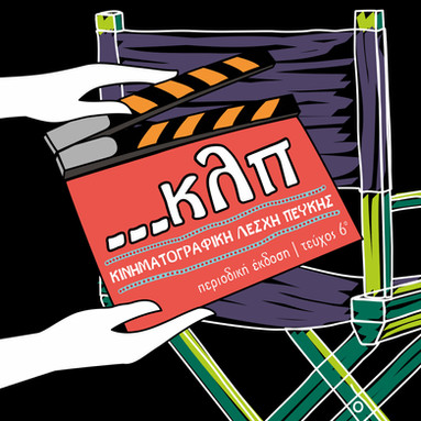 6ο τεύχος περιοδικού Κινηματογραφικής Λέσχης Πεύκης