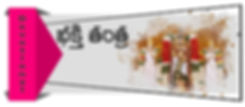 Bhakthi Banner 1.jpg