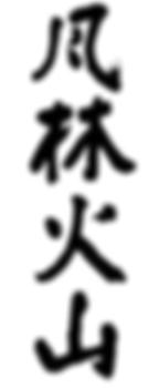 Naam betekenis Furinkazan