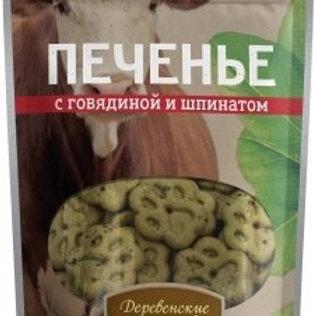 Печенье с говядиной и шпинатом Деревенские лакомства