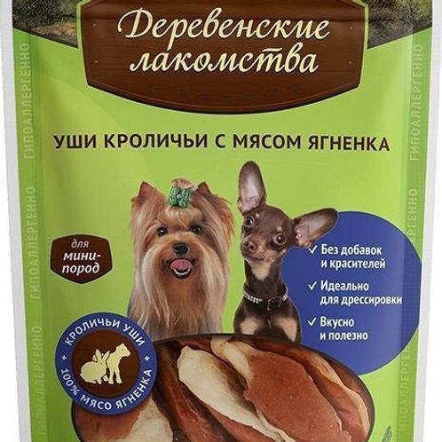 Деревенские лакомства Уши кроличьи с мясом ягненка для малых и мин. пород