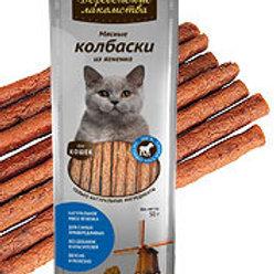 Мясные колбаски из ягненка для кошек (100% мясо)