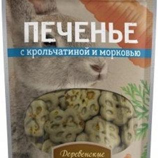 Печенье с крольчатиной и морковью Деревенские лакомства