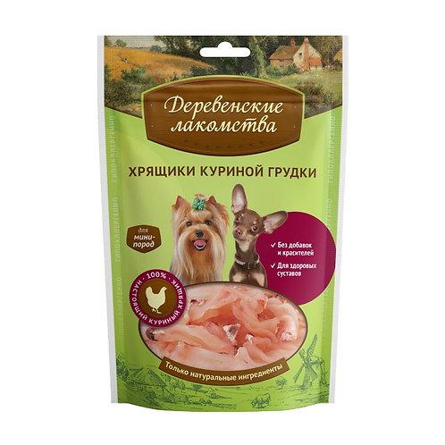 Хрящики куриной грудки для малых и миниатюрных пород