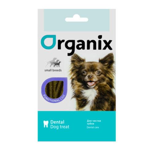 Organix палочки-зубочистки для собак малых пород