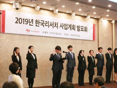 한국리서치 사업발표회