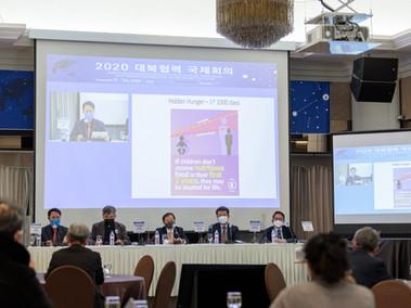 2020 대북협력 국제회의