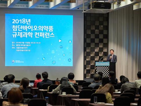 한국의료과학 컨퍼런스