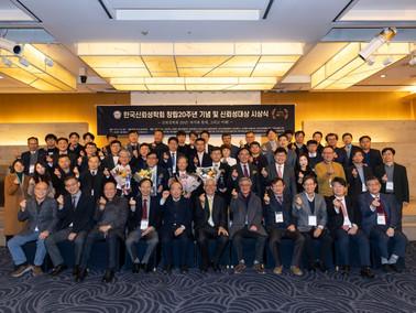 신뢰성학회 창립 20주년 행사