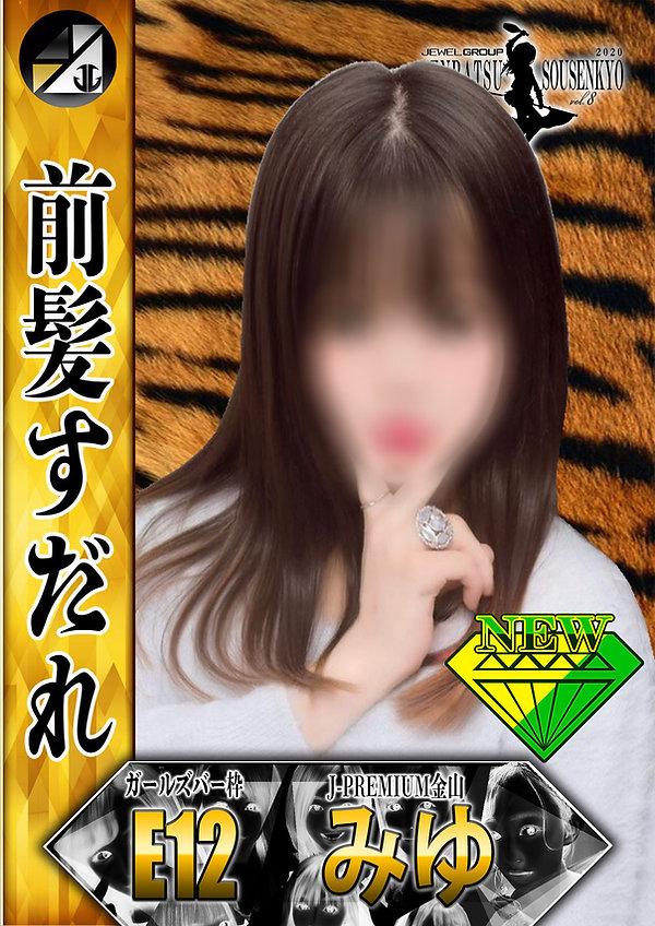 E12みゆPOP2.jpg