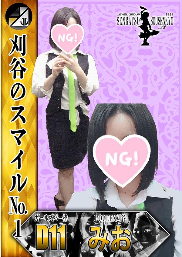 D11みおPOP2.jpg