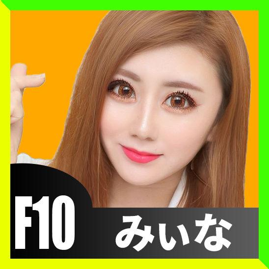 F10みぃな新人.jpg
